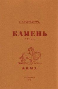 copertina di Kamen, 1919