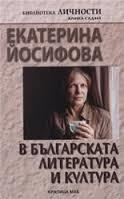 Ekaterina Josifova copertina