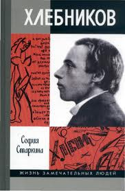Velemir Chlebnikov 3