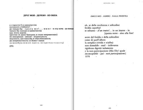 Gennadij Nikolaevič Ajgi Poem