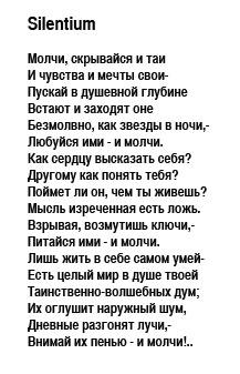 fedor-tutcev-silentium