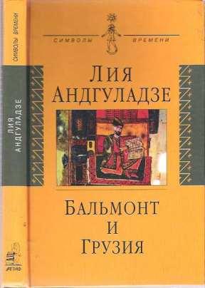 Konstantin Dmitrievič Bal_mont Cover